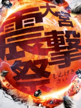 震撃祭 | 悶絶痴女 大宮店 - 大宮風俗