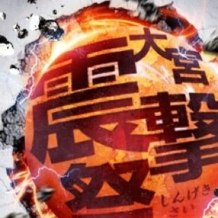 「震撃祭!!」04/15(日) 15:13 | 悶絶痴女 大宮店のお得なニュース