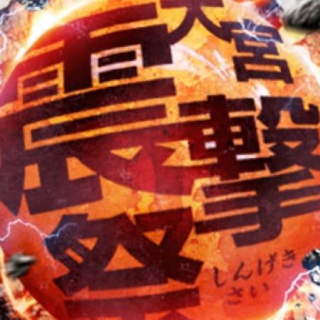 「震撃祭!!!」10/14(日) 05:56 | 悶絶痴女 大宮店のお得なニュース