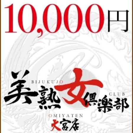 「60分【10000円】!!」02/02(金) 02:35 | 美熟女倶楽部 大宮店のお得なニュース
