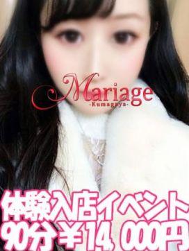 りえ☆体験 マリアージュ熊谷で評判の女の子