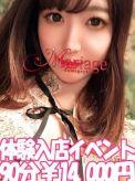 こはる☆体験|マリアージュ熊谷でおすすめの女の子