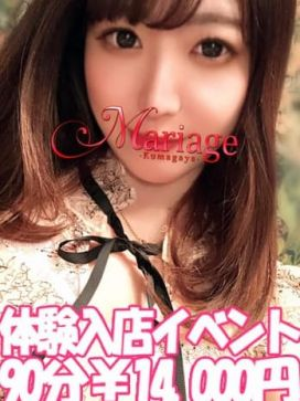 こはる☆体験 マリアージュ熊谷で評判の女の子