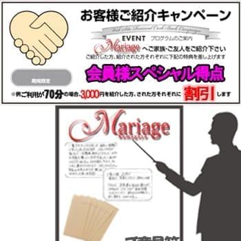 ご新規様割引き♪オールコース3,000円割引き!|マリアージュ熊谷