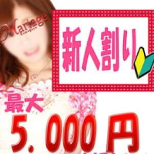 新人割り♪お得なサービス♪最大5,000円割引!|マリアージュ熊谷