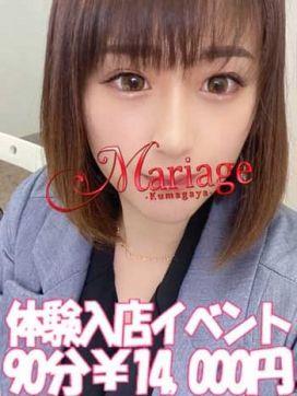 このみ☆体験|マリアージュ熊谷で評判の女の子