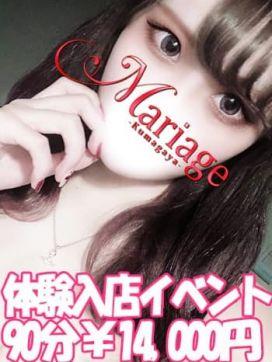 ちさと☆体験 マリアージュ熊谷で評判の女の子