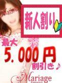 新人割り☆(50)|マリアージュ熊谷でおすすめの女の子