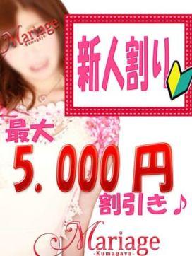 新人割り☆(50)|マリアージュ熊谷で評判の女の子