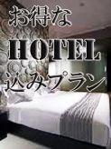 ホテル込みプラン|脱がされたい人妻 久喜店でおすすめの女の子