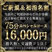 「スペシャルプライスご新規様割引&初指名割!!」04/12(月) 21:00 | 脱がされたい人妻 久喜店のお得なニュース