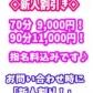 西川口ぷよステーションの速報写真