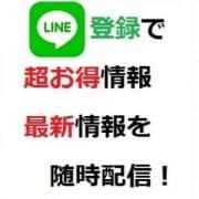 「LINE登録でお得な割引配信中!!」01/23(木) 17:02 | 脱がされたい人妻 春日部店のお得なニュース