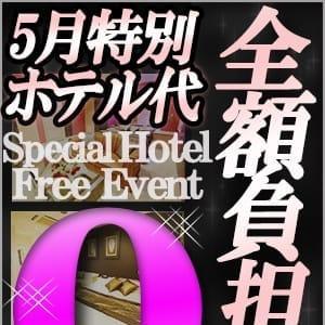 ホテル代0円イベント⤴