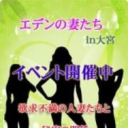 「★☆★イベント特別割引★☆★」07/17(火) 21:01 | エデンの妻たちin大宮のお得なニュース