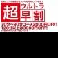 人妻倶楽部内緒の関係 久喜店の速報写真