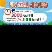 「10月イベント」10/18(木) 19:02 | 人妻倶楽部内緒の関係 久喜店のお得なニュース