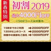 「1月イベント」01/19(土) 19:02   人妻倶楽部内緒の関係 久喜店のお得なニュース