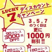 「☆ディスカウントキャンペーン☆ ※3、5、7、の付く日は、更に1000円OFF」07/18(木) 13:30 | 脱がされたい人妻 さいたま大宮店のお得なニュース