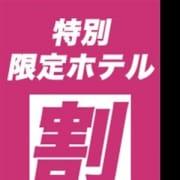 「【特別限定ホテル割】」10/19(金) 23:46 | デリバリーヘルス 埼玉人妻のお得なニュース