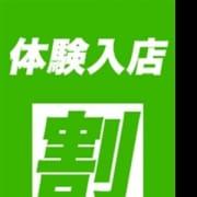 「【体験入店10分サービス】」10/24(水) 11:06 | デリバリーヘルス 埼玉人妻のお得なニュース