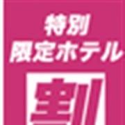 「【特別限定ホテル割】」12/15(土) 22:45 | デリバリーヘルス 埼玉人妻のお得なニュース