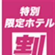 「【特別限定ホテル割】」03/20(水) 11:21 | デリバリーヘルス 埼玉人妻のお得なニュース