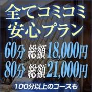 『全てコミコミ安心プラン』 新登場!|デリバリーヘルス 埼玉人妻