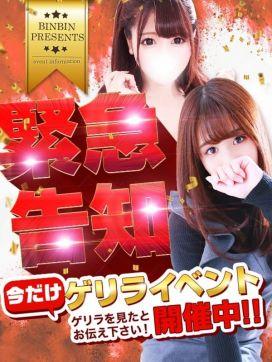 ゲリライベント|ときめきビンビンリゾートin熊谷で評判の女の子