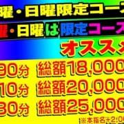 「土・日はお得に遊ぼう♪」07/16(月) 22:10 | 大宮人妻城のお得なニュース