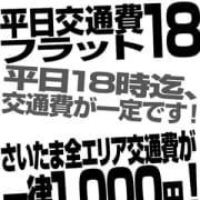 「平日交通費フラット18」07/19(木) 21:43 | 大宮人妻城のお得なニュース