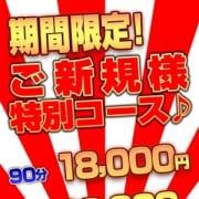 「期間限定! ご新規様特別コース♪」09/26(水) 22:21 | 大宮人妻城のお得なニュース