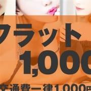 「☆フラット1,000☆」02/21(木) 09:25   大宮人妻城のお得なニュース