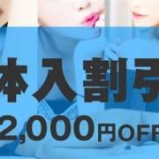 「☆体入割引☆」02/21(木) 10:25   大宮人妻城のお得なニュース