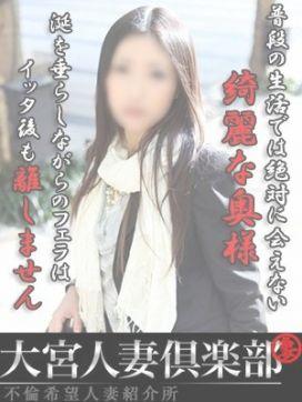 体入不倫希望妻稲田奈央|大宮人妻倶楽部で評判の女の子