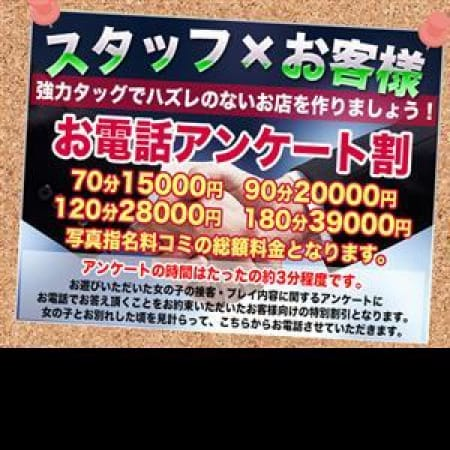 「★お電話アンケート割★」11/23(木) 06:39 | ラブリップ 川越店のお得なニュース