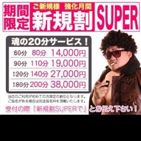 「期間限定!新規割SUPER!」01/22(月) 19:14   ラブリップ 川越店のお得なニュース