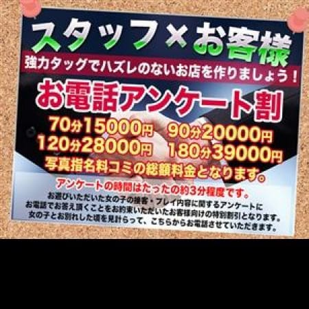 「★お電話アンケート割★」02/20(火) 00:46 | ラブリップ 川越店のお得なニュース