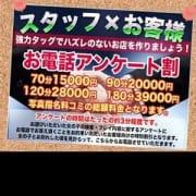 「★お電話アンケート割★」04/27(金) 16:00 | ラブリップ 川越店のお得なニュース