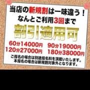 「★ご新規様割★」07/16(月) 10:59 | ラブリップ 川越店のお得なニュース