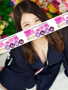 もえ|ましゅまろぽんぽん 熊谷店で評判の女の子