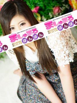 あさひ|ましゅまろぽんぽん 熊谷店で評判の女の子