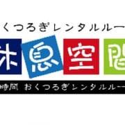 「レンタルルームがお得!?」02/20(水) 13:37 | ももいろ商事のお得なニュース