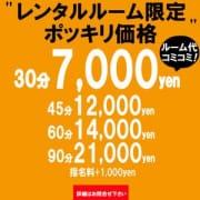 「レンタルルームコミコミプランで7000円ぽっきり♪」07/10(金) 10:01 | ももいろ商事のお得なニュース