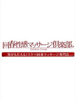 あん | 埼玉回春性感マッサージ倶楽部 - 大宮風俗