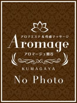 有村 ゆり | AROMAGE(アロマージュ) - 熊谷風俗