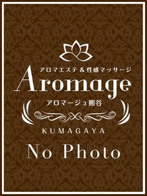 有村 ゆり|AROMAGE(アロマージュ) - 熊谷風俗