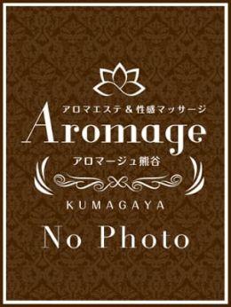 羽村 もも | AROMAGE(アロマージュ) - 熊谷風俗