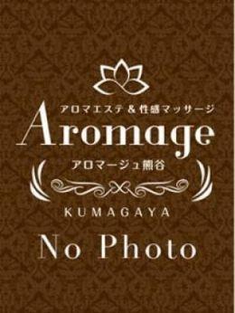 体験入店 月城 はづき | AROMAGE(アロマージュ) - 熊谷風俗