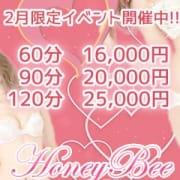 「2月度キャンペーン♪ 」02/23(土) 10:55   Honey Bee(ハニービー)のお得なニュース